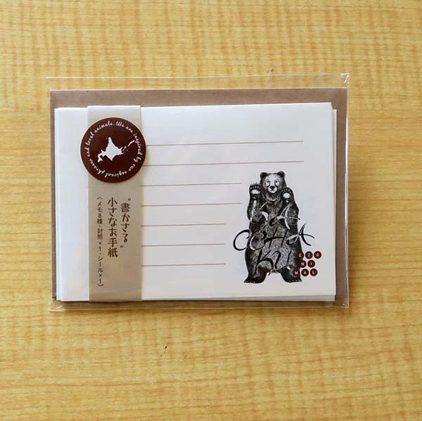 higuma-letter