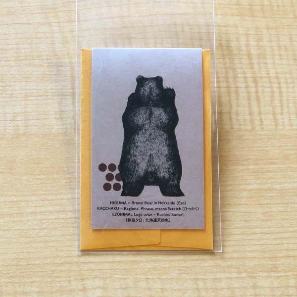 higuma-back-messagecard