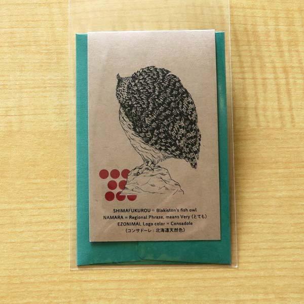 owl-back-messagecard